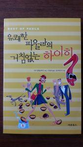 Best of Paula_koreanische Übersetzung_Micky Kaltenstein
